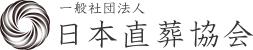 日本直葬協会