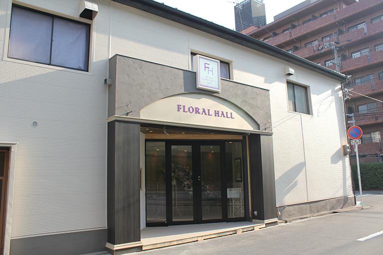 フローラルホール